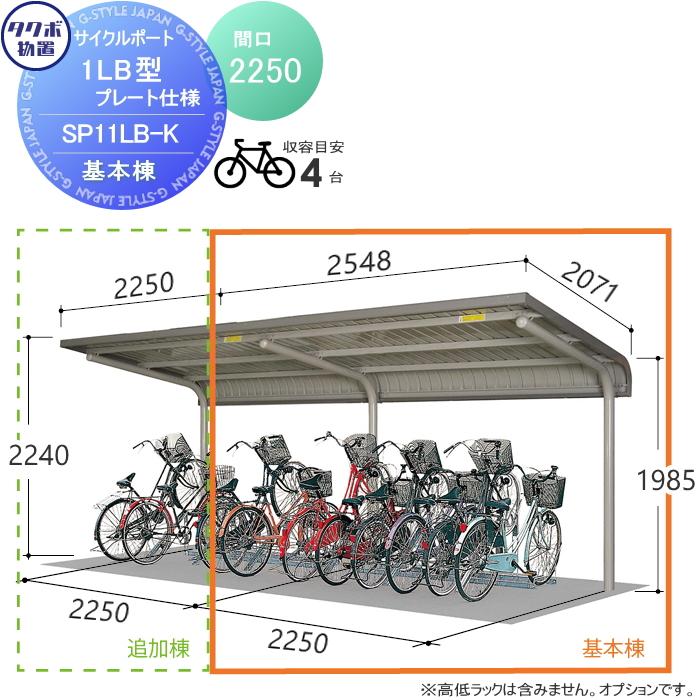 サイクルポート 自転車 置場 SP1LB型シリーズ【柱間2250屋根奥行き2071高さ2240 ベースプレート仕様 SP11LB-K】※タクボ 駐輪 集合 雨よけ 5台用 ZAN仕様