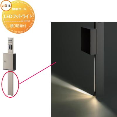 機能門柱 機能ポール オプション LIXIL リクシル 【ファンクションユニット アクシィ1型用】【LEDフットライト(渡り配線付)】※サイン照明(センサー付)セットと同時に購入下さい。単体でのご購入時は、別途電源が必要。 郵便ポスト 郵便受け 表札 LED
