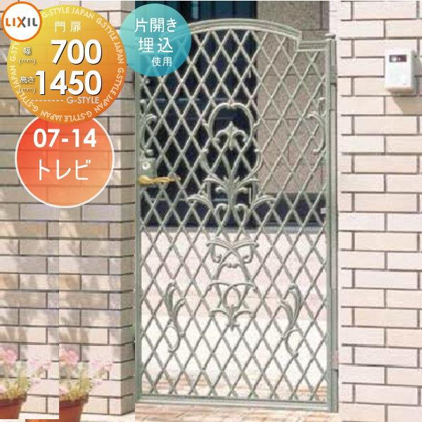鋳物門扉 LIXIL リクシル TOEX キャスグレード トレビ【片開き 埋込使用 07-14】扉1枚寸法700×1,450 本体・取っ手(取手)セット