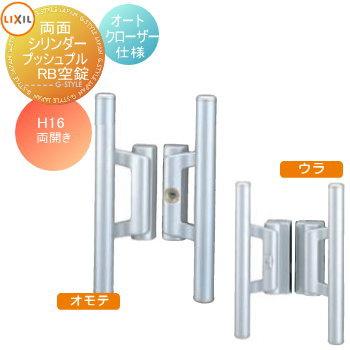 形材門扉 LIXIL リクシル TOEX プログコート門扉【オプション オートクローザー仕様 両面シリンダー プッシュプルRB空錠使用 H16用 両開き用】※本体と同時購入のみ。この商品の単体購入はできません。