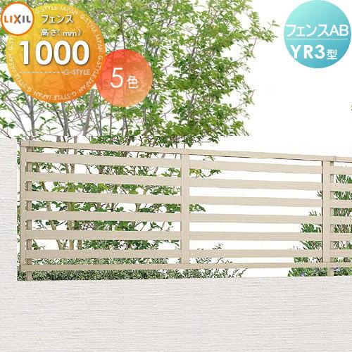 目隠しフェンス アルミフェンス LIXIL リクシル 【フェンスAB YR3型 フェンス本体 H1000】横格子3 形材フェンスガーデン DIY 塀 壁 囲い エクステリア TOEX
