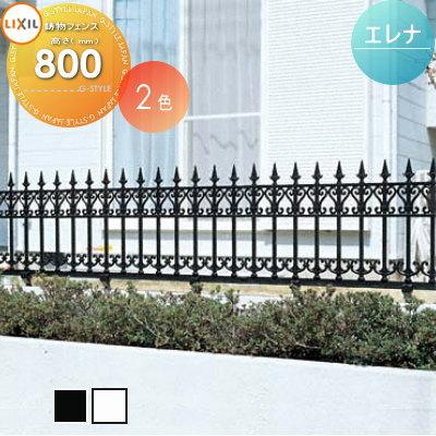 アルミ鋳物フェンス LIXIL リクシル エレナフェンス【フェンス本体 T-8 通常カラー】 ガーデン DIY 塀 壁 囲い エクステリア TOEX