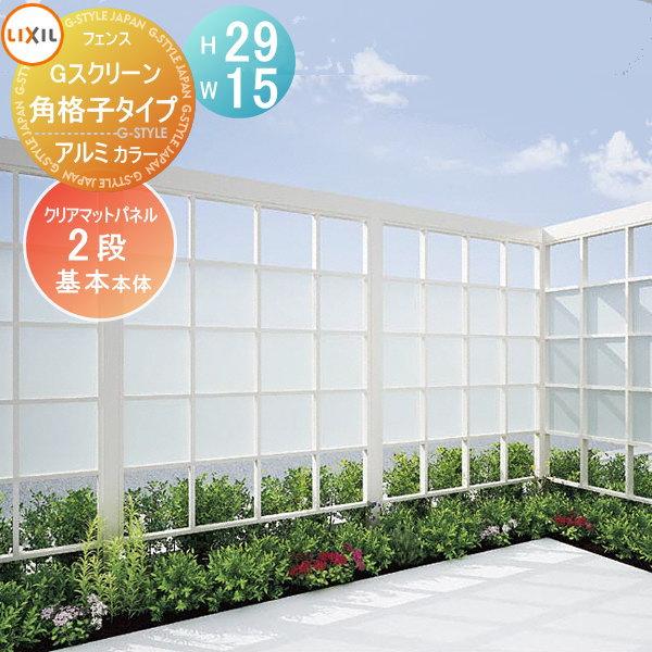 アルミフェンス LIXIL リクシル Gスクリーン 角格子タイプ 【H29×W15 基本本体 パネル2段 アルミカラー】 ガーデン DIY 塀 壁 囲い エクステリア TOEX