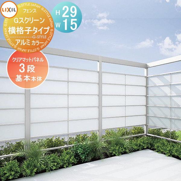 アルミフェンス LIXIL リクシル Gスクリーン 横格子タイプ 【H29×W15 基本本体 パネル3段 アルミカラー】 ガーデン DIY 塀 壁 囲い エクステリア TOEX