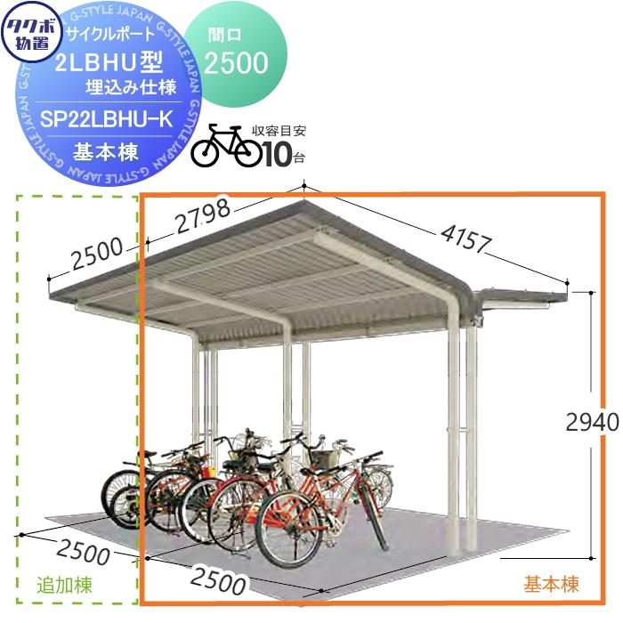 サイクルポート 自転車 置場 SP2LBH型シリーズ【柱間2500屋根奥行き4157高さ2940 埋込み仕様 SP22LBHU-K】※タクボ 駐輪 集合 雨よけ 6台用 ZAN仕様