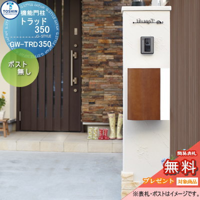 機能門柱 機能ポール 郵便受け TOSHIN トーシンコーポレーション 【トラッド350/500】TRAD350/500 ※本体のみです、表札・照明・ポスト・インターホンは別売です 組み合わせ ガーデニング 庭まわり