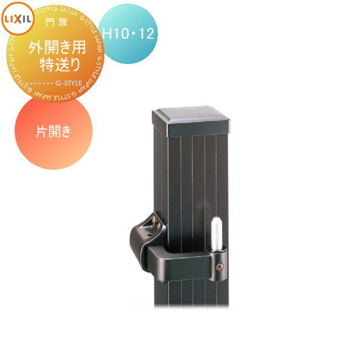 鋳物門扉 キャスグレード 卓抜 オプション 外開き用持送り使用 片開き用 H10 TOEX LIXIL 本体と同時購入のみ H12用 往復送料無料 リクシル この商品の単体購入はできません