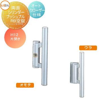 形材門扉 LIXIL リクシル TOEX プログコート門扉【オプション オートクローザー仕様 両面シリンダー プッシュプルRB空錠使用 H12用 片開き用】※本体と同時購入のみ。この商品の単体購入はできません。