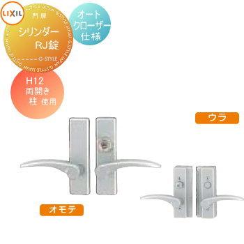 形材門扉 LIXIL リクシル TOEX ライシス門扉【オプション オートクローザ仕様 シリンダーRJ錠使用 H12 両開き 柱使用】※本体と同時購入のみ。この商品の単体購入はできません。