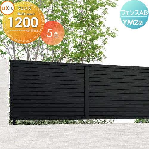 目隠しフェンス アルミフェンス LIXIL リクシル 【フェンスAB YM2型 フェンス本体 H1200】横目隠し2 形材フェンスガーデン DIY 塀 壁 囲い エクステリア TOEX