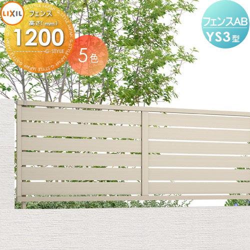 目隠しフェンス アルミフェンス LIXIL リクシル 【フェンスAB YS3型 フェンス本体 H1200 形材色】横スリット3 形材フェンスガーデン DIY 塀 壁 囲い エクステリア TOEX