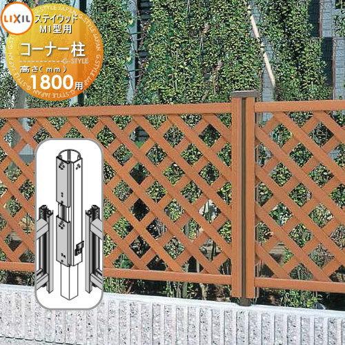 木樹脂フェンス LIXIL リクシル ステイウッドフェンス【M1型 SWMコーナー柱 1本 T-18】 ガーデン DIY 塀 壁 囲い エクステリア TOEX
