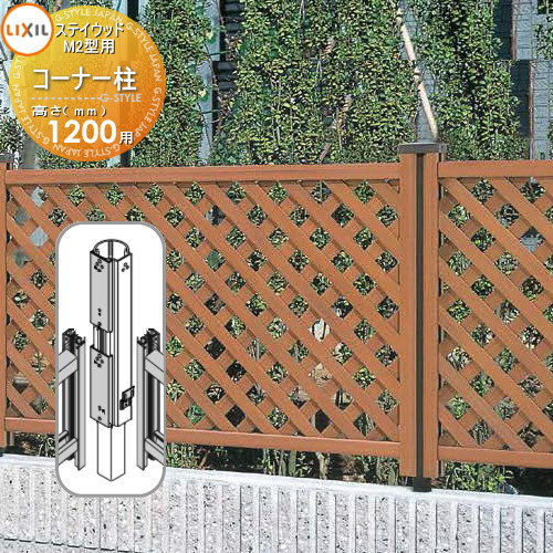 木樹脂フェンス LIXIL リクシル ステイウッドフェンス【M2型 SWMコーナー柱 1本 T-12】 ガーデン DIY 塀 壁 囲い エクステリア TOEX