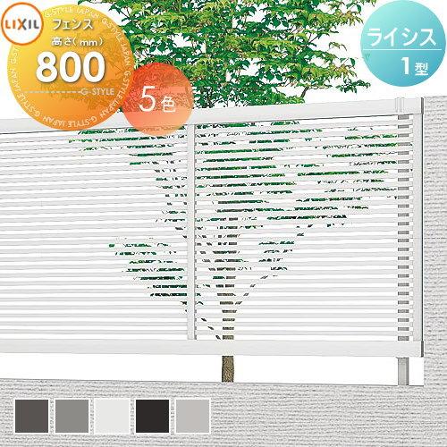 アルミフェンス LIXIL リクシル 【ライシスフェンス1型 フェンス本体 H800】横桟(細)タイプ ガーデン DIY 塀 壁 囲い エクステリア TOEX