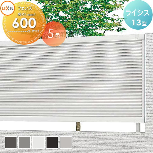 アルミフェンス LIXIL リクシル 【ライシスフェンス13型 フェンス本体 H600】横ルーバータイプ ガーデン DIY 塀 壁 囲い エクステリア TOEX