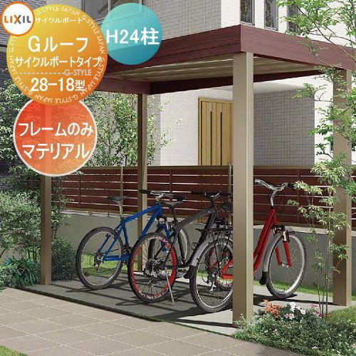 サイクルポート リクシル LIXIL 【Gルーフ サイクルポートタイプ】アルミ形材色+マテリアルカラーH24柱 自転車 置場 バイク置き場