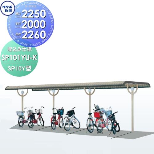 サイクルポート 自転車 置場 SP10Y型シリーズ【柱間2250屋根奥行き2000高さ2260 埋込み仕様 SP101YU-K】※タクボ 駐輪 集合 雨よけ 5台用 ZAN仕様