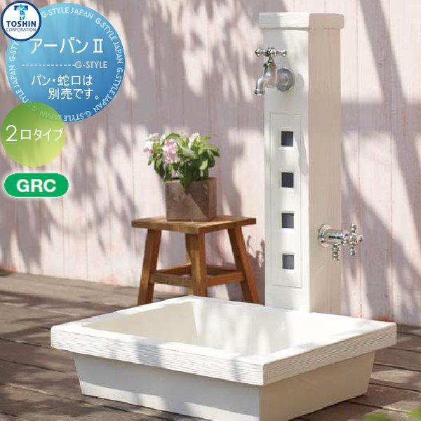 立水栓 水栓柱 トーシンコーポレーション かわいい 【 アーバンII 2口タイプ SC-WUB2M-WH】URBAN[2] ホワイト ※・ガーデンパンは別売りです ガーデニング 水廻り