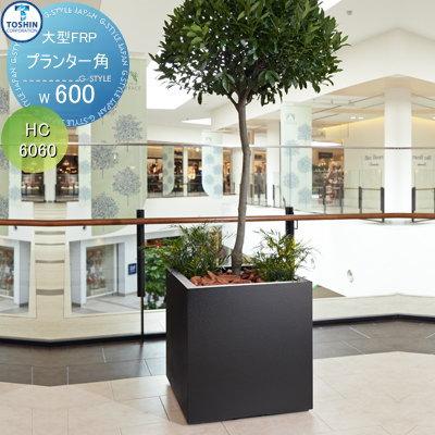プランター ガーデニング TOSHIN 当店一番人気 大型FRPプランター 角 W600×D600×H620 庭まわり トーシンコーポレーション ストアー 組み合わせ HC-6060