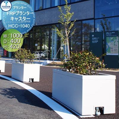 TOSHIN 組み合わせ HCC-1040 トーシンコーポレーション キャスター プランター ガーデニング W1000×D400×H420 庭まわり FRPプランター