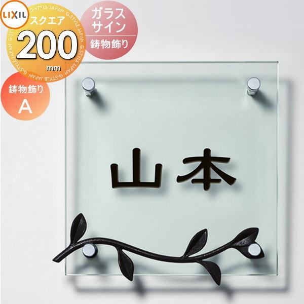 表札 ネームプレート ガラス LIXIL リクシル ガラスサイン【鋳物飾り付きタイプA:200角デザインパターン】 リクシル 門まわり 玄関 新築祝い