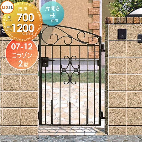 鋳物門扉 LIXIL リクシル TOEX コラゾン 2型【片開き 柱使用 07-12】扉1枚寸法700×1,200 本体・取っ手(取手)セット