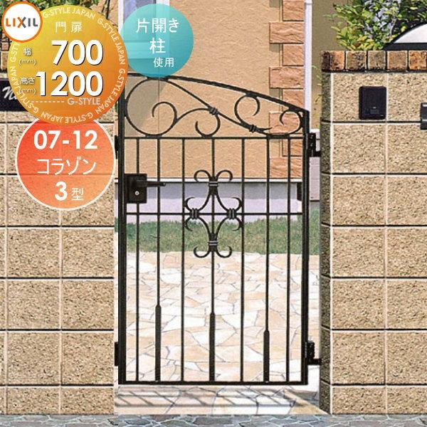 鋳物門扉 LIXIL リクシル TOEX コラゾン 3型【片開き 柱使用 07-12】扉1枚寸法700×1,200 本体・取っ手(取手)セット