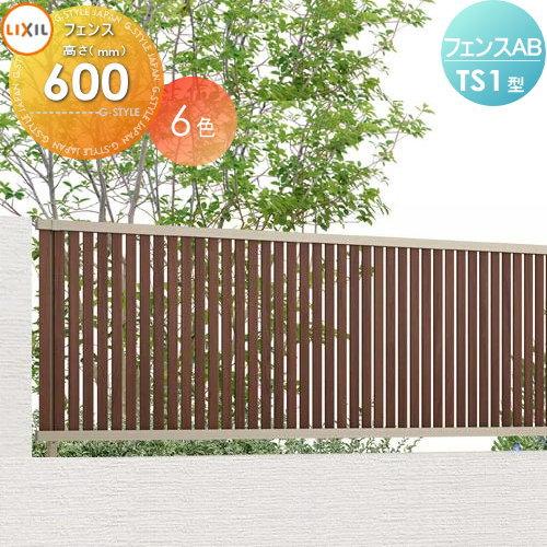 目隠しフェンス アルミフェンス LIXIL リクシル 【フェンスAB TS1型 フェンス本体 H600 木調色】縦スリット1 形材フェンスガーデン DIY 塀 壁 囲い エクステリア TOEX