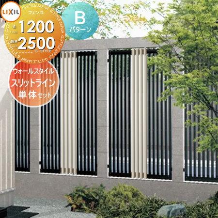 アルミフェンス LIXIL リクシル 【Bパターン 複合カラー・帯状 単体セット 幅1200×高さ2500 スリットライン ウォールスタイル壁内タイプ】 ガーデン DIY 塀 壁 囲い エクステリア TOEX