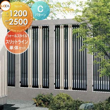 アルミフェンス LIXIL リクシル 【Cパターン 複合カラー・ストライプ 単体セット 幅1200×高さ2500 スリットライン ウォールスタイル壁内タイプ】 ガーデン DIY 塀 壁 囲い エクステリア TOEX