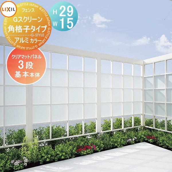 アルミフェンス LIXIL リクシル Gスクリーン 角格子タイプ 【H29×W15 基本本体 パネル3段 アルミカラー】 ガーデン DIY 塀 壁 囲い エクステリア TOEX