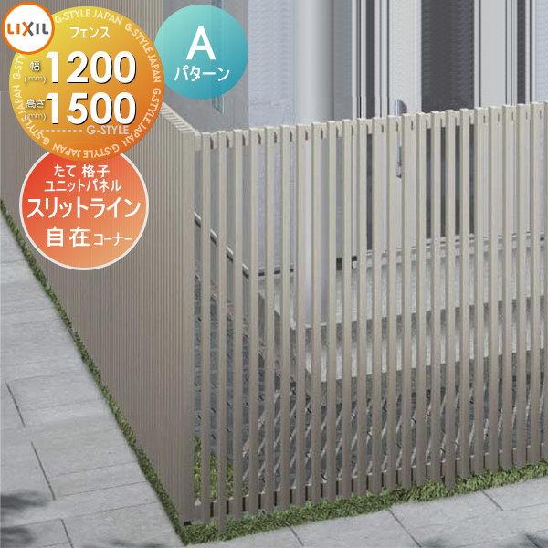 アルミフェンス LIXIL リクシル 【Aパターン アルミ色 角度自在コーナーセット 出隅・入隅 高さ1500 スリットライン フェンススタイル 35×55たて格子ユニットパネル】 ガーデン DIY 塀 壁 囲い エクステリア TOEX