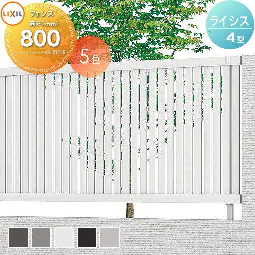 アルミフェンス LIXIL リクシル 【ライシスフェンス4型 フェンス本体 H800】縦桟(太)タイプ ガーデン DIY 塀 壁 囲い エクステリア TOEX