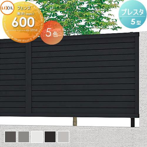 送料無料合計21600円以上お買上げでアルミフェンス LIXIL リクシル 【プレスタフェンス5型 フェンス本体 H600】目隠し(横)タイプ ガーデン DIY 塀 壁 囲い エクステリア TOEX