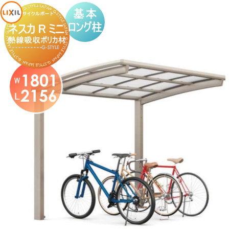 サイクルポート リクシル LIXIL 【ネスカRミニ 基本 18-22型 ロング柱(H25)】熱線吸収ポリカーボネート屋根材使用 自転車 置場 バイク置き場