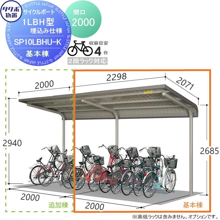 サイクルポート 自転車 置場 SP1LBH型シリーズ【柱間2000屋根奥行き2071高さ2940 埋込み仕様 SP10LBHU-K】※タクボ 駐輪 集合 雨よけ 5台用 ZAN仕様