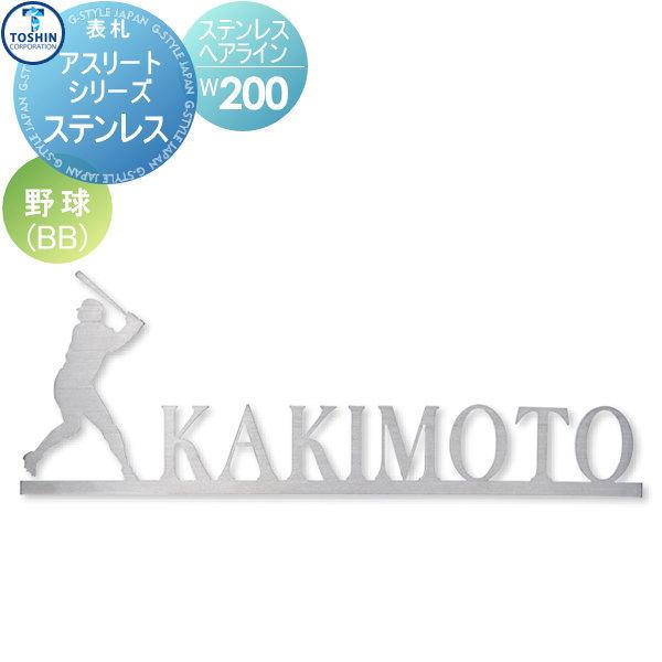 表札 ステンレス トーシンコーポレーション 【アスリートシリーズ(ステンレス)野球】FC-ATI-BB約W200 × H65 × D3mm