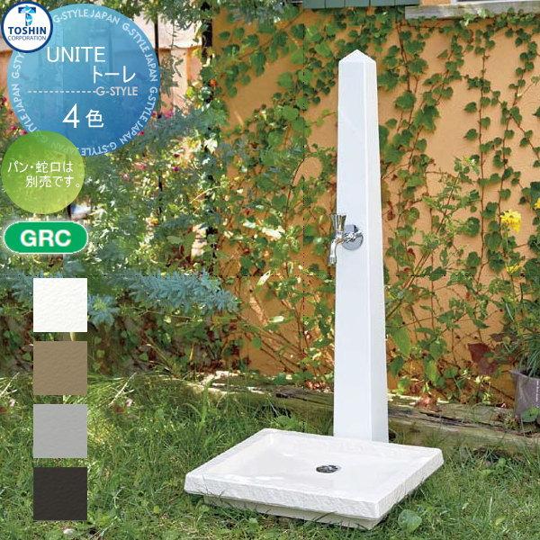 立水栓 水栓柱 トーシンコーポレーション かわいい 【ユナイト(UNITE)トーレ SC-UNITE-TORRE-】 ※・ガーデンパンは別売りです ガーデニング 水廻り ウォーターアイテム