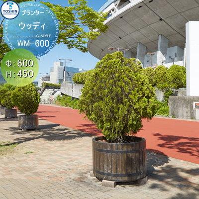 プランター ガーデニング TOSHIN 【ウッディ シリーズ WM-600φ600×H450】 組み合わせ 庭まわり トーシンコーポレーション