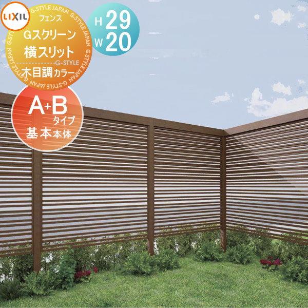 アルミフェンス LIXIL リクシル Gスクリーン 横スリット 【H29×W20 基本本体 Aタイプ+Bタイプ 木目調カラー】 ガーデン DIY 塀 壁 囲い エクステリア TOEX