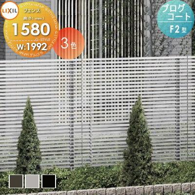 アルミフェンス LIXIL リクシル 【プログコートフェンスF2型 本体T16(T8×2)セット W1992×H1580】アルミカラー ガーデン DIY 塀 壁 囲い エクステリア TOEX