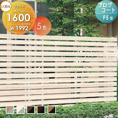 アルミフェンス LIXIL リクシル 【プログコートフェンスF5型 本体T16(T8×2)セット W1992×H1600】複合カラー ガーデン DIY 塀 壁 囲い エクステリア TOEX