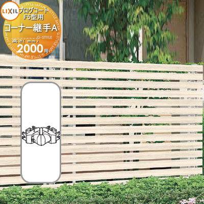 アルミフェンス LIXIL リクシル 【プログコートフェンスF5型用 コーナー継手A(2個入り) H2000】複合カラー ガーデン DIY 塀 壁 囲い エクステリア TOEX