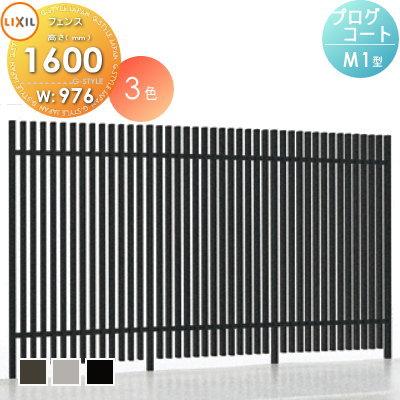 アルミフェンス LIXIL リクシル 【プログコートフェンスM1型 本体 W976×H1600】アルミカラー ガーデン DIY 塀 壁 囲い エクステリア TOEX