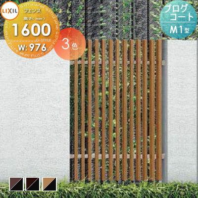 アルミフェンス LIXIL リクシル 【プログコートフェンスM1型 本体 W976×H1600】複合カラー ガーデン DIY 塀 壁 囲い エクステリア TOEX
