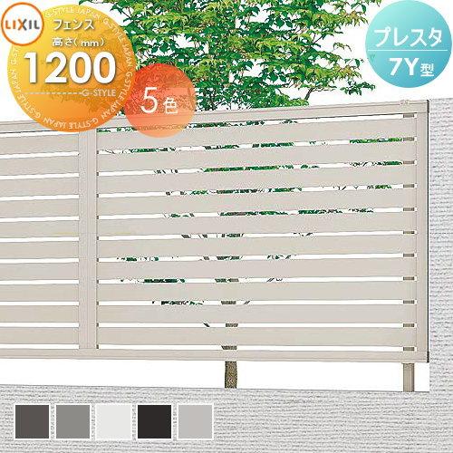 送料無料合計21600円以上お買上げでアルミフェンス LIXIL リクシル 【プレスタフェンス7Y型 フェンス本体 H1200】横スリットタイプ ガーデン DIY 塀 壁 囲い エクステリア TOEX