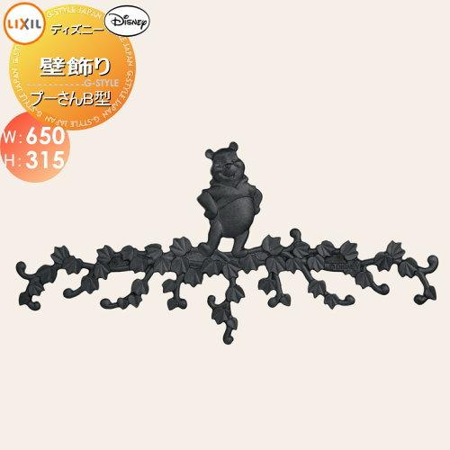 壁飾り アクセント ディズニーシリーズ LIXIL リクシル 【ディズニー 壁飾り プーさんB型】 鋳物 飾り ディズニー