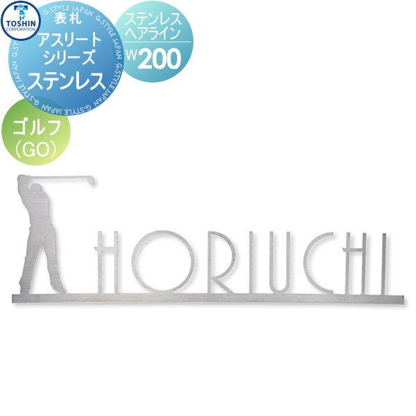 表札 ステンレス トーシンコーポレーション 【アスリートシリーズ(ステンレス)ゴルフ】FC-ATI-GO約W200 × H65 × D3mm