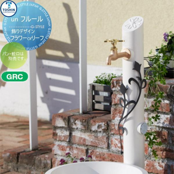 立水栓 水栓柱 レトロ アンティーク トーシンコーポレーション かわいい 【un フルール SC-UN-FLUS-F-BK・SC-UN-FLUS-L-BK】アン フルール フラワー・リーフ ※・ガーデンパンは別売りです ガーデニング 水廻り ウォーターアイテム