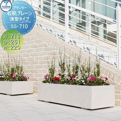 プランター ガーデニング TOSHIN 【石肌プレーン シリーズ SS-710(浅型タイプ)W716×D261×H220】 組み合わせ 庭まわり トーシンコーポレーション